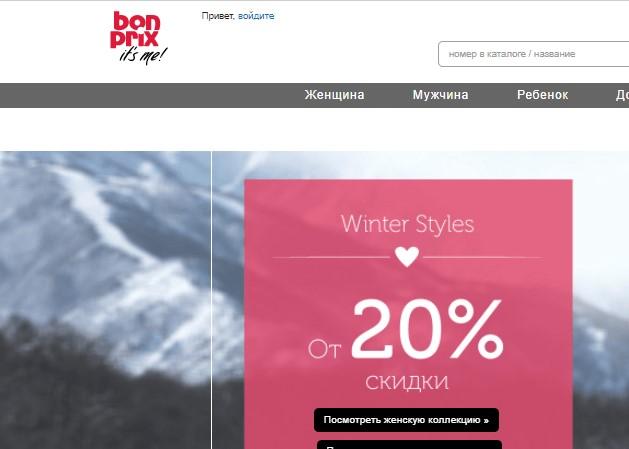 Інтернет магазин Бонпрікс (bonprix.ua)  огляд та відгуки f6b16efb659ac