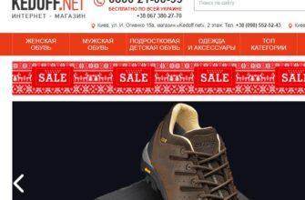 Інтернет-магазин Кедофф нет чоловічі кросівки