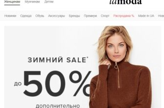 Інтернет-магазин Ламода
