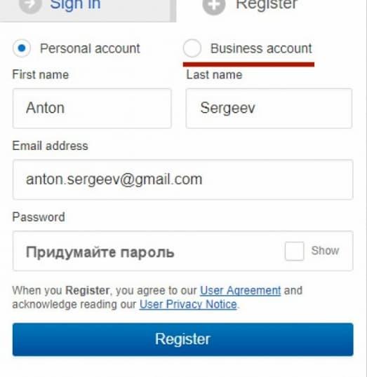 Дані при реєстрації на Ebay